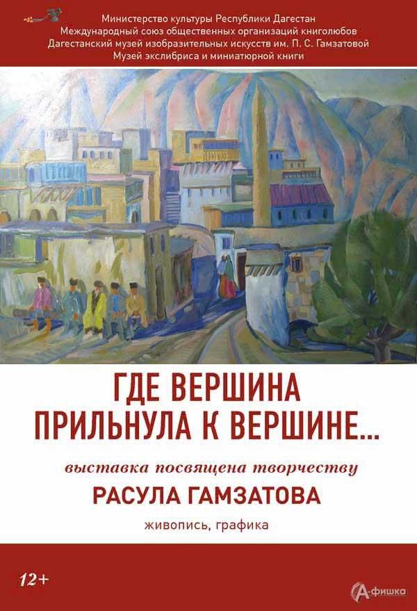 Выставка «Где вершина прильнула к вершине…»: Афиша выставок в Белгороде