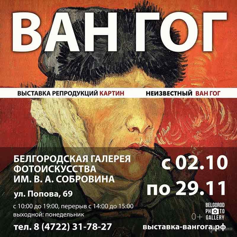 Вставка репродукций картин «Неизвестный Ван Гог»: Афиша выставок в Белгороде
