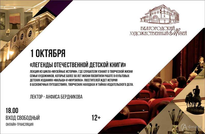 Лекция «Космос и земные просторы Юрия Копейко и Галины Макавеевой»: Не пропусти в Белгороде