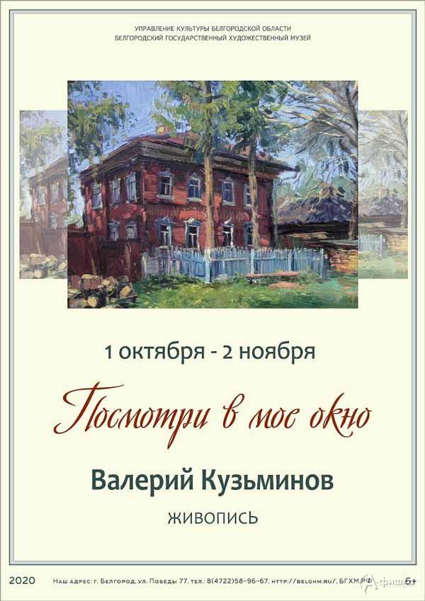 Выставка Валерия Кузьминова «Посмотри в мое окно»: Афиша выставок в Белгороде