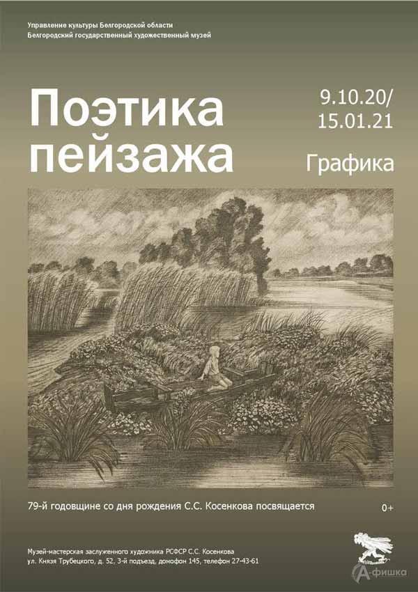 Выставка С. С. Косенкова «Поэтика пейзажа»: Афиша выставок в Белгороде