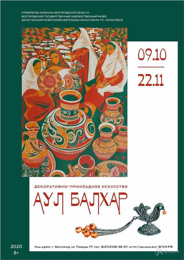 Выставка «Аул Балхар»: Афиша выставок в Белгороде