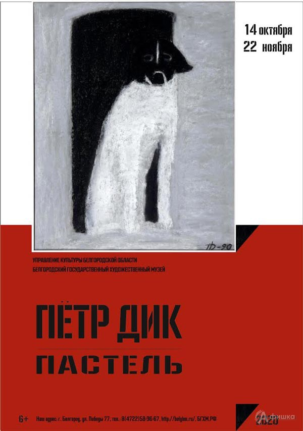 Выставка «Пётр Дик. Пастель»: Афиша выставок в Белгороде