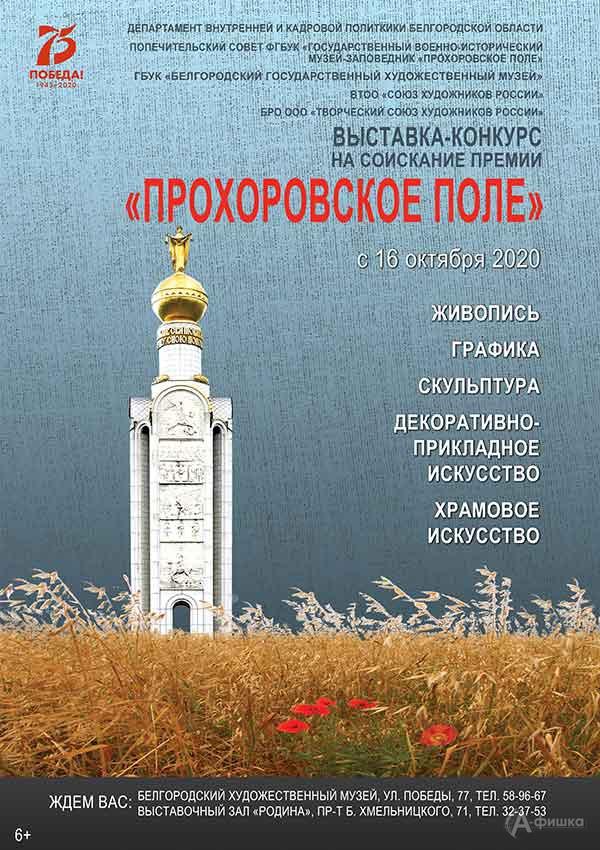 V Межрегиональная выставка-конкурс «Прохоровское поле 2020»: Афиша выставок в Белгороде