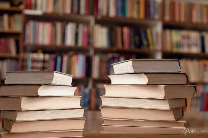 Дефиле «Десять потрясающих книг, которые Вас удивят!»: Детская афиша Белгорода