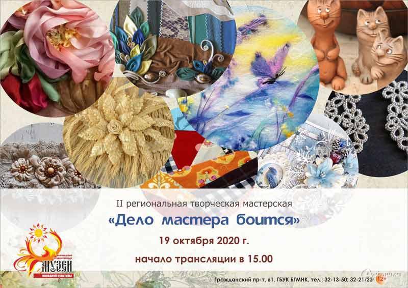II региональная творческая мастерская «Дело мастера боится»: Не пропусти в Белгороде