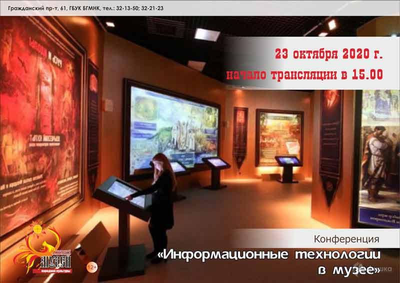 Виртуальная конференция «Информационные технологии в музее»: Не пропусти в Белгороде