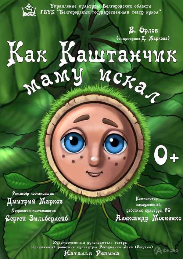 Бэби-спектакль «Как Каштанчик маму искал»: Детская афиша Белгорода