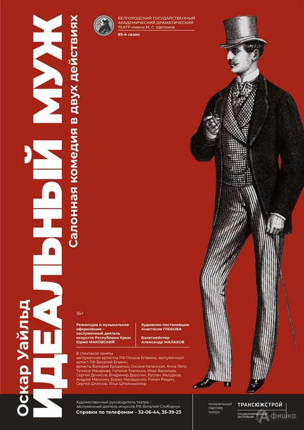 Салонная комедия «Идеальный муж»: Афиша театров в Белгороде