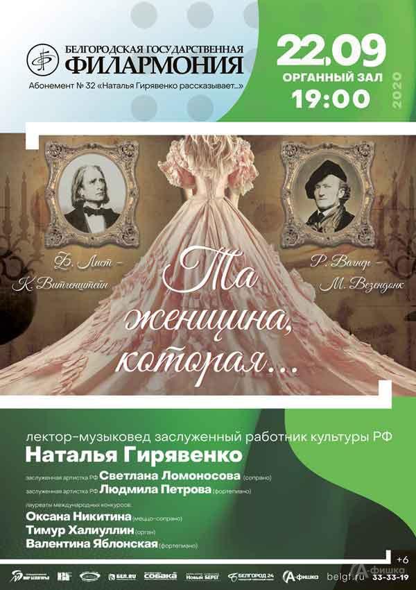 Концерт «Та женщина, которая…»: Афиша Белгородской филармонии