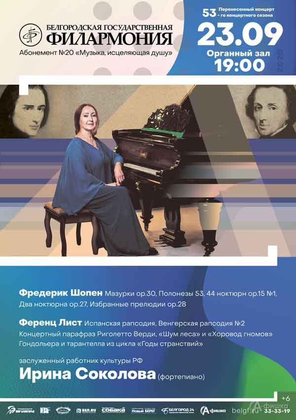 Концерт «Музыка, исцеляющая душу»: Афиша Белгородской филармонии