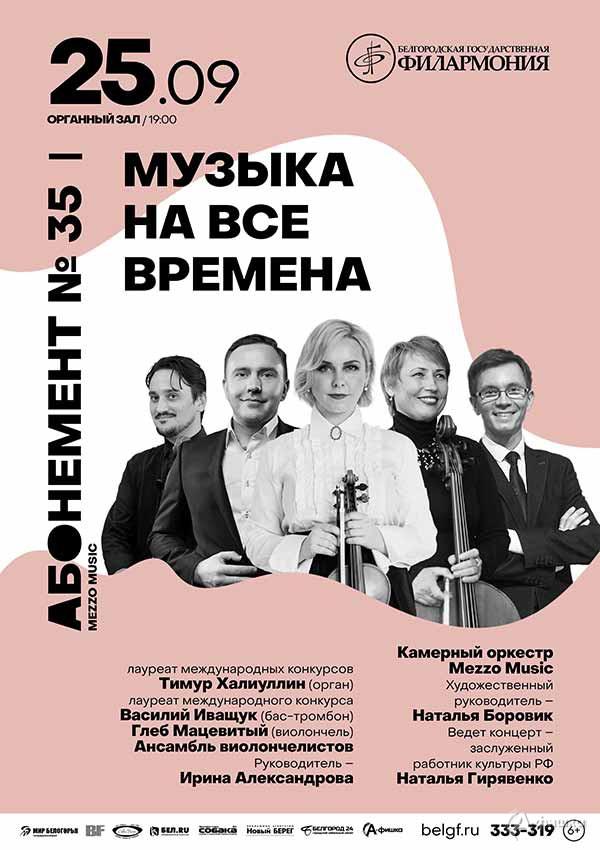 Концерт Mezzo Music «Музыка на все времена»: Афиша Белгородской филармонии