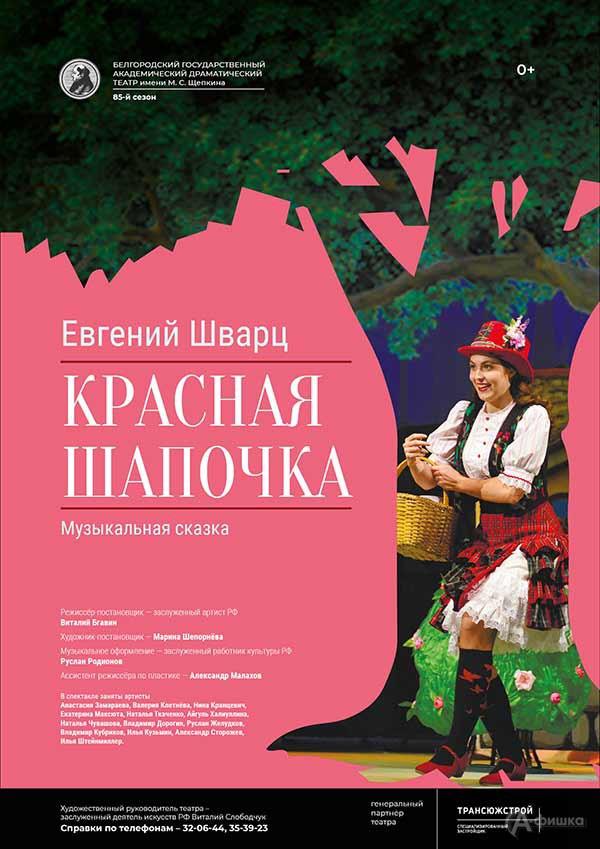 Сказка «Красная Шапочка» в БГАДТ им. Щепкина: Детская афиша Белгорода