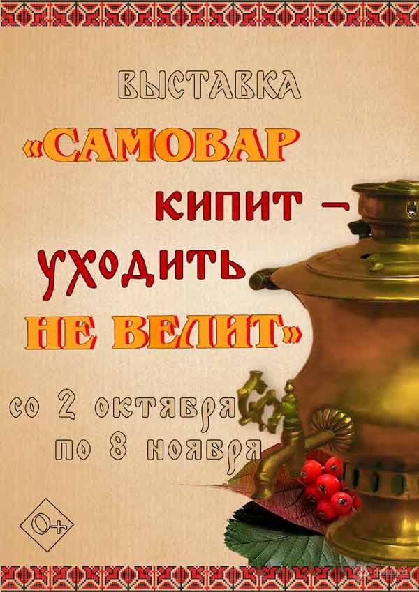 Выставка «Самовар кипит— уходить невелит»: Афиша выставок вБелгороде