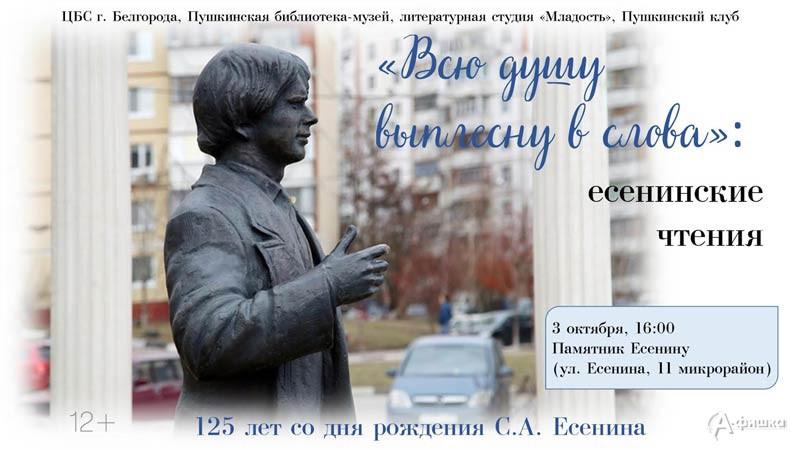 Есенинские чтения «Всю душу выплесну в слова»: Не пропусти в Белгороде