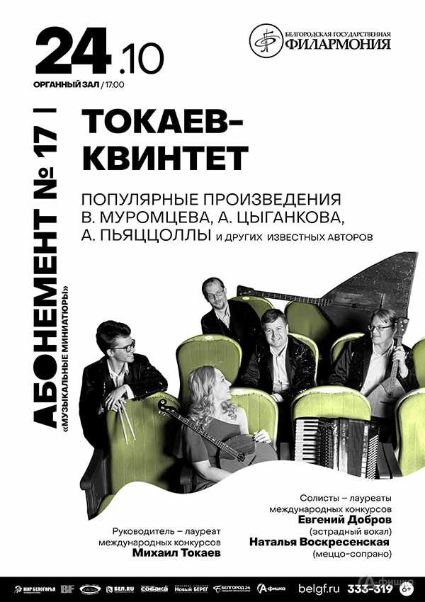 Концерт «Токаев-квинтета»: Афиша филармонии в Белгороде