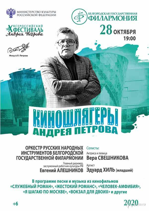 Концерт «Киношлягеры Андрея Петрова»: Афиша филармонии в Белгороде