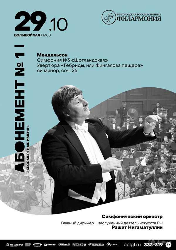 «Музыка Феликса Мендельсона»: Афиша филармонии в Белгороде