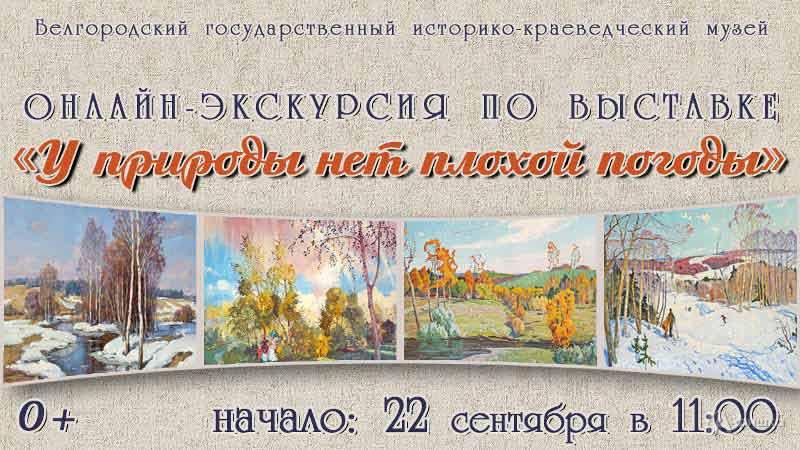 Онлайн-экскурсия «У природы нет плохой погоды»: Не пропусти в Белгороде