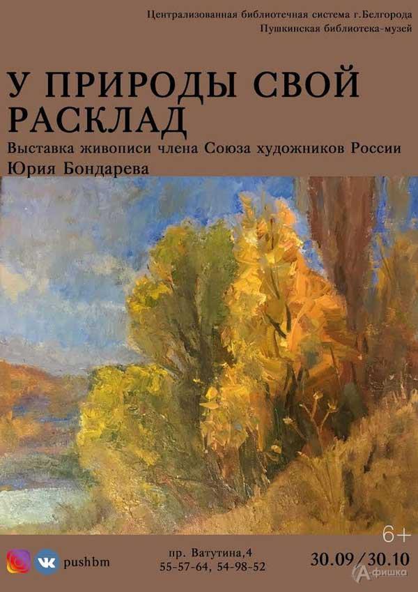 Выставка Юрия Бондарева «У природы свой расклад»: Афиша выставок в Белгороде
