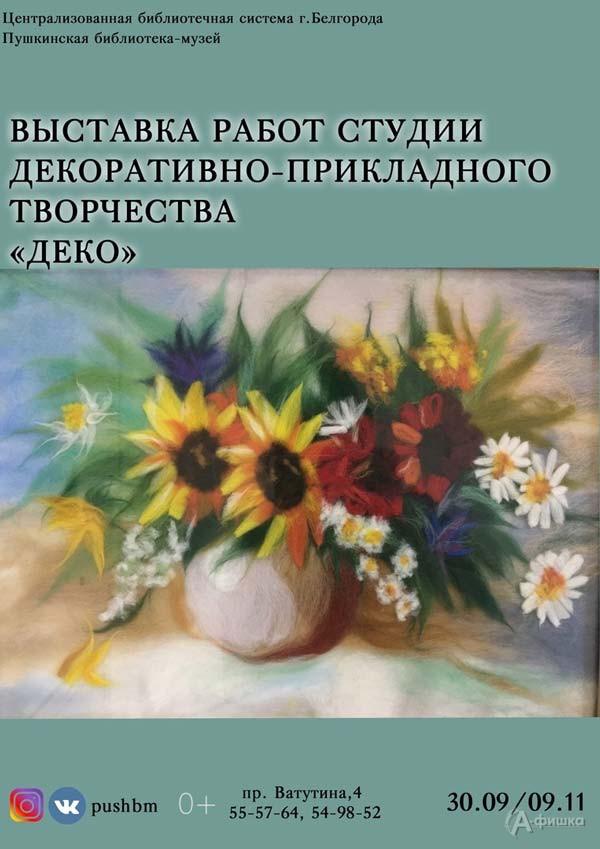 Выставка работ участников студии «Деко»: Афиша выставок в Белгороде