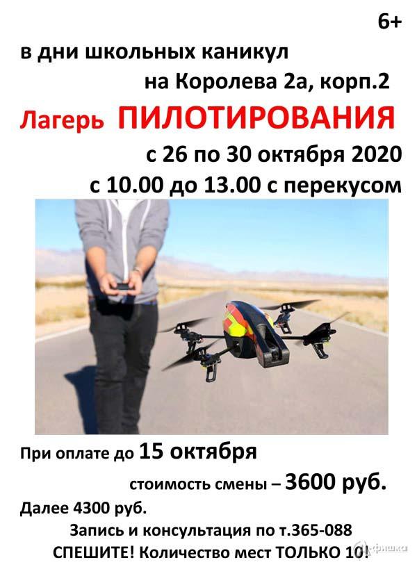 Лагерь пилотирования вДетском технопарке «БелРобот»: Детская афиша Белгорода