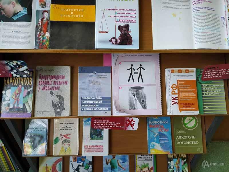 Правовой ликбез «Молодежный экстремизм: формы проявления, профилактика»: Детская афиша Белгорода