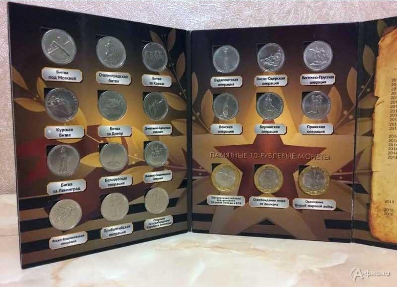 Выставка памятных монет «Истории Победы»: Афиша выставок в Белгороде