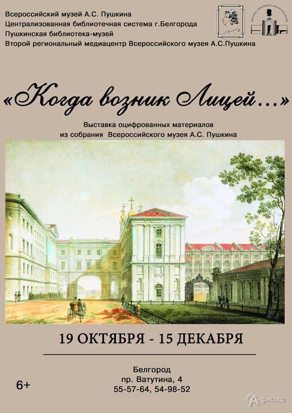 Выставка «Когда возник Лицей…»: Афиша выставок в Белгороде