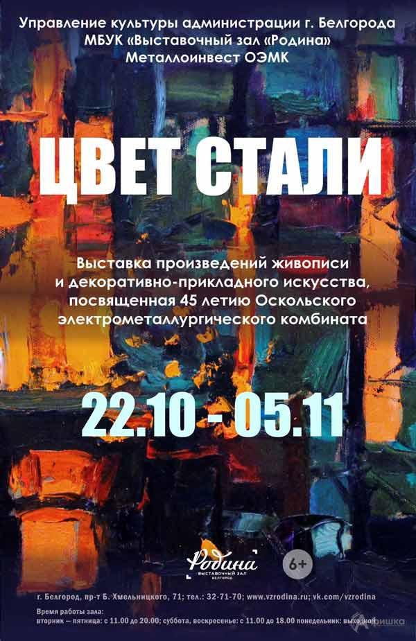 Выставка «Цвет стали»: Афиша выставок в Белгороде