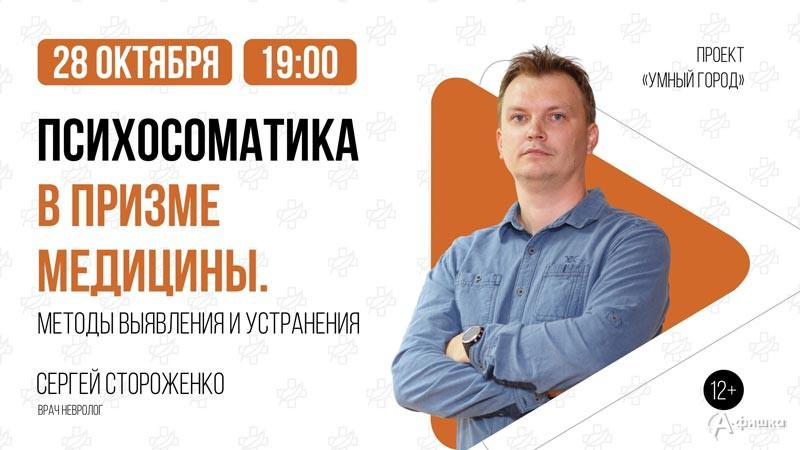 Лекция Стороженко «Психосоматика в призме медицины» в проекте «Умный город»: Не пропусти в Белгороде