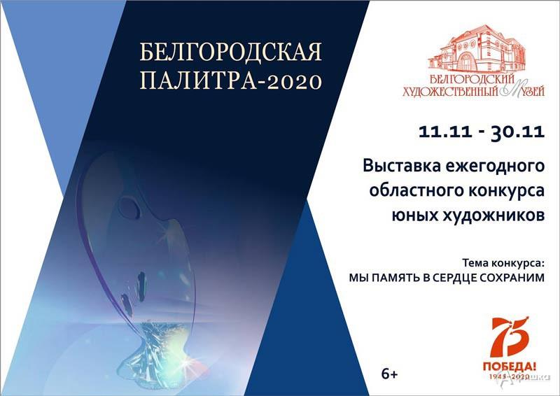 Выставка «Белгородская палитра— 2020»: Афиша выставок вБелгороде