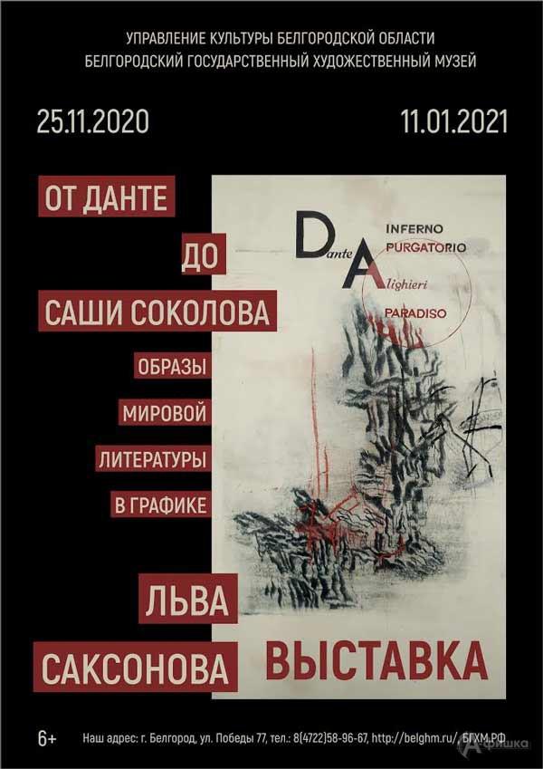 Выставка Льва Саксонова «ОтДанте доСаши Соколова»: Афиша выставок вБелгороде