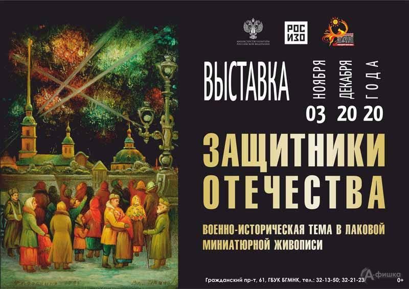 Выставка лаковой миниатюры «Защитники Отечества»: Афиша выставок в Белгороде