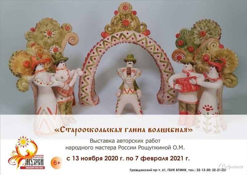 Выставка «Старооскольская глина волшебная»: Афиша выставок в Белгороде