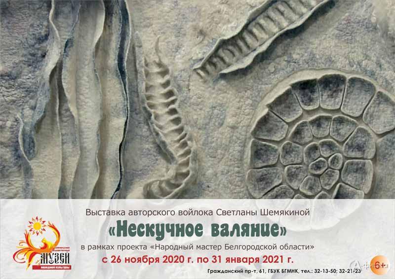 Выставка «Нескучное валяние»: Афиша выставок в Белгороде