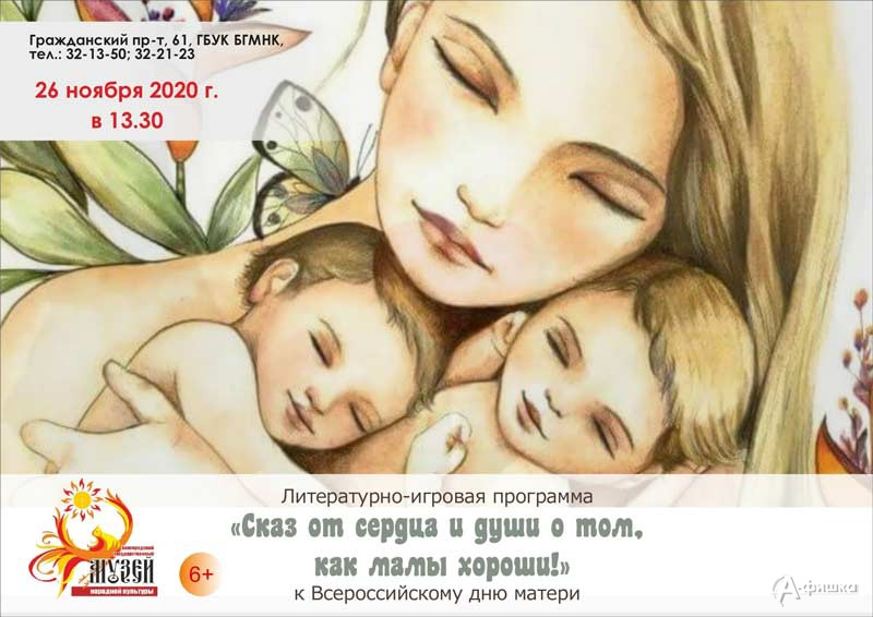 Игровая программа «Сказ от сердца и души о том, как мамы хороши!»: Детская афиша Белгорода