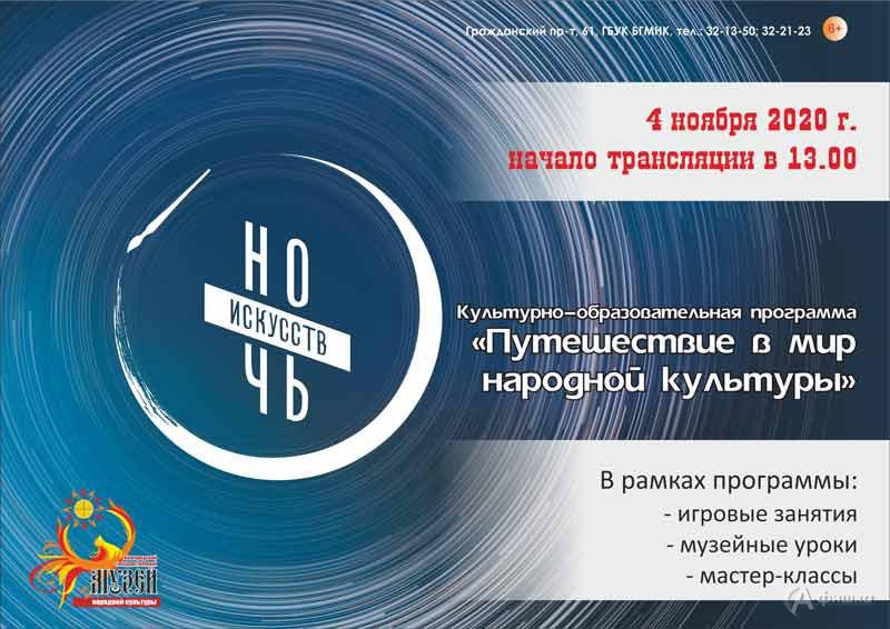 Акция «Ночь искусств 2020» в музее народной культуры: Не пропусти в Белгороде