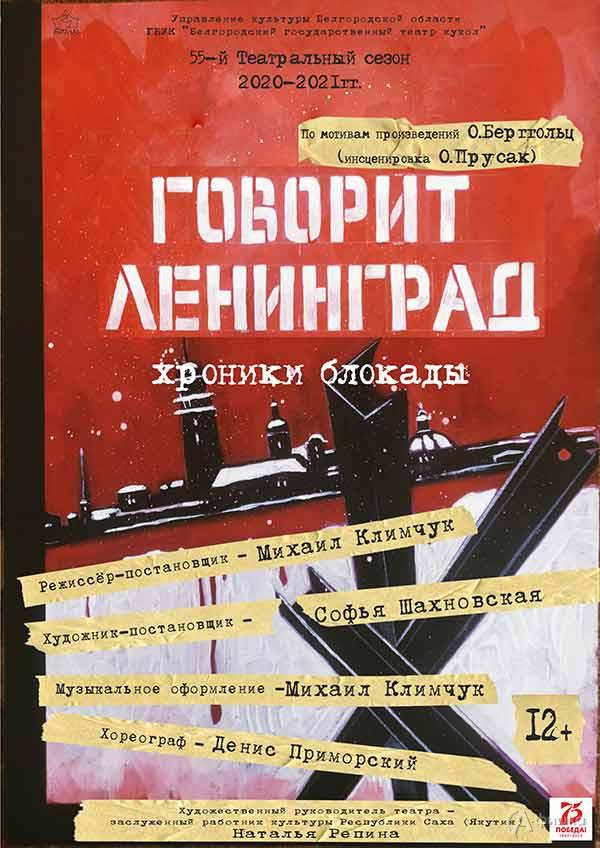 Хроники блокады «Говорит Ленинград» в театре кукол: Детская афиша Белгорода