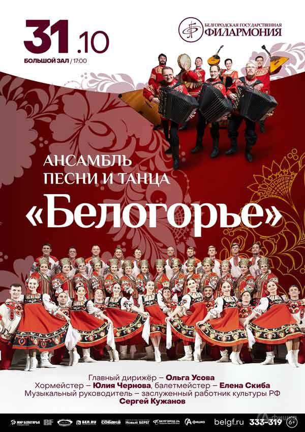 Концерт ансамбля «Белогорье»: Афиша филармонии в Белгороде