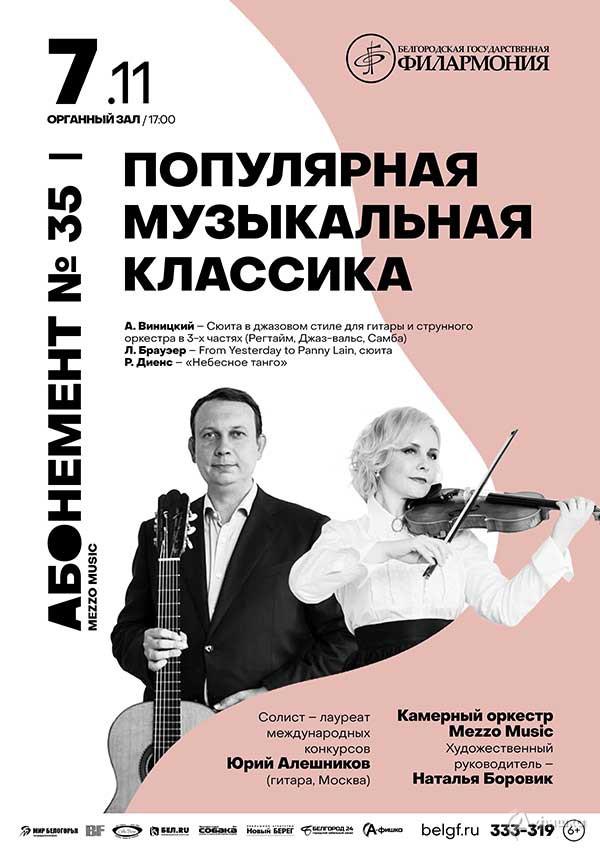 Концерт Mezzo Music «Популярная музыкальная классика»: Афиша Белгородской филармонии