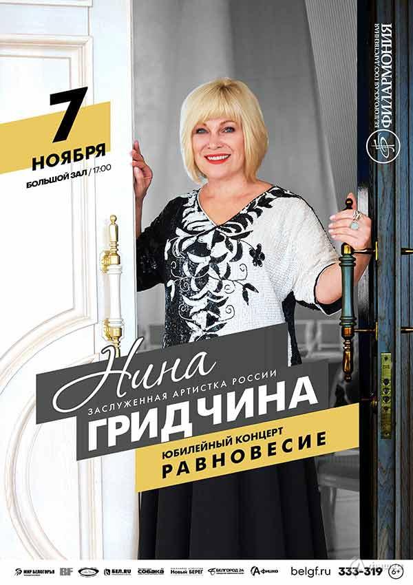 Юбилейный концерт Нины Гридчиной «Равновесие»: Афиша филармонии вБелгороде