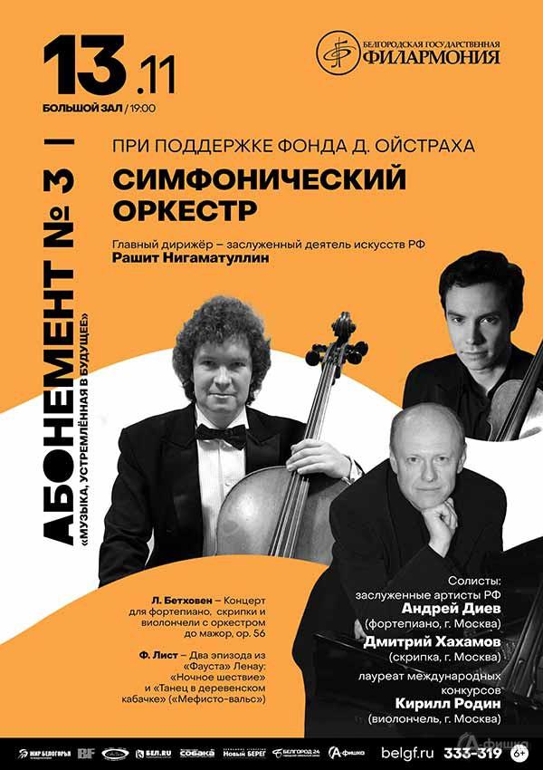 Концерт «Музыка Бетховена и Листа»: Афиша филармонии в Белгороде