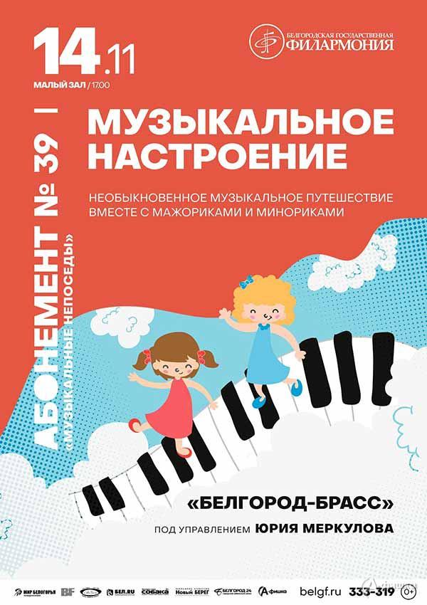 Концерт «Музыкальное настроение»: Афиша филармонии в Белгороде