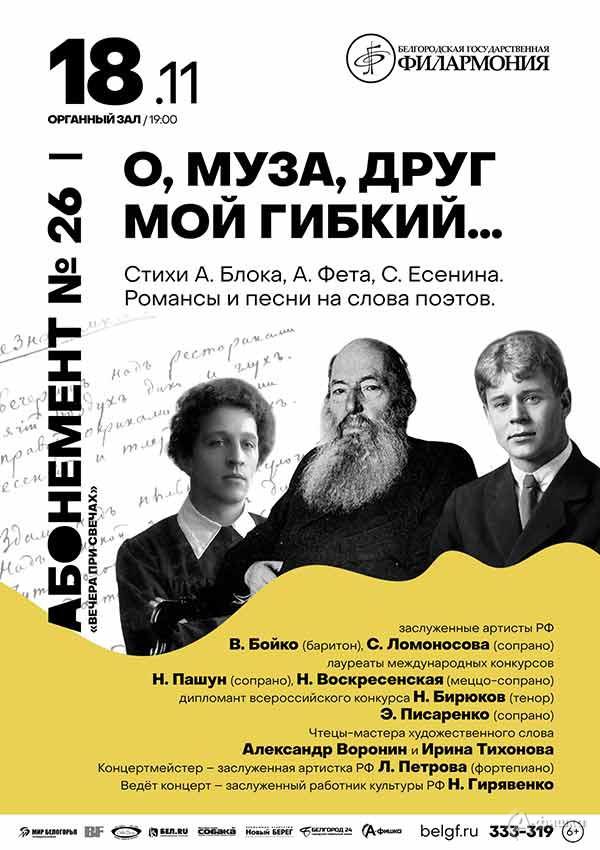Концерт «О, муза, друг мой гибкий»: Афиша филармонии в Белгороде
