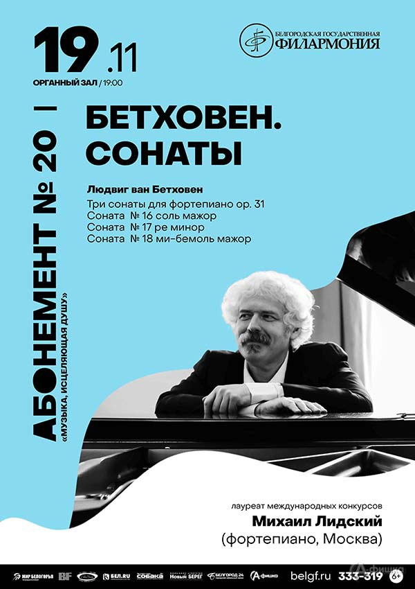 Концерт «Бетховен. Сонаты»: Афиша филармонии вБелгороде