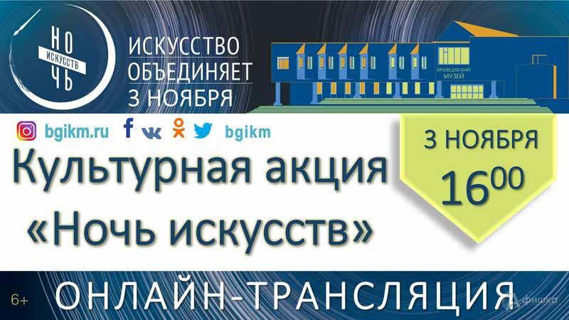 «Ночь искусств 2020» в историко-краеведческом музее: Не пропусти в Белгороде