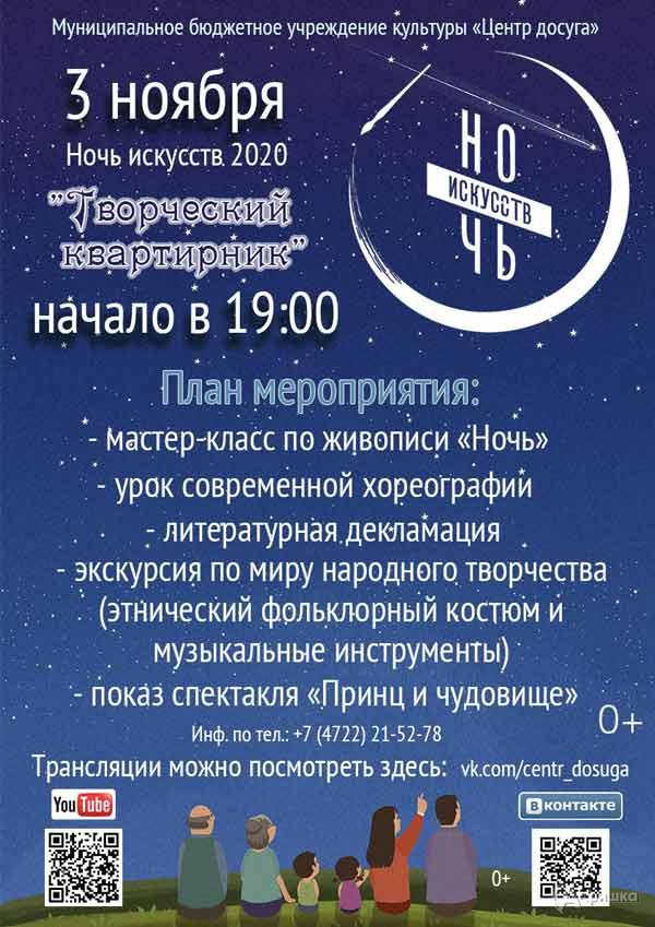 «Творческий квартирник» в«Ночь искусств»: Непропусти вБелгороде