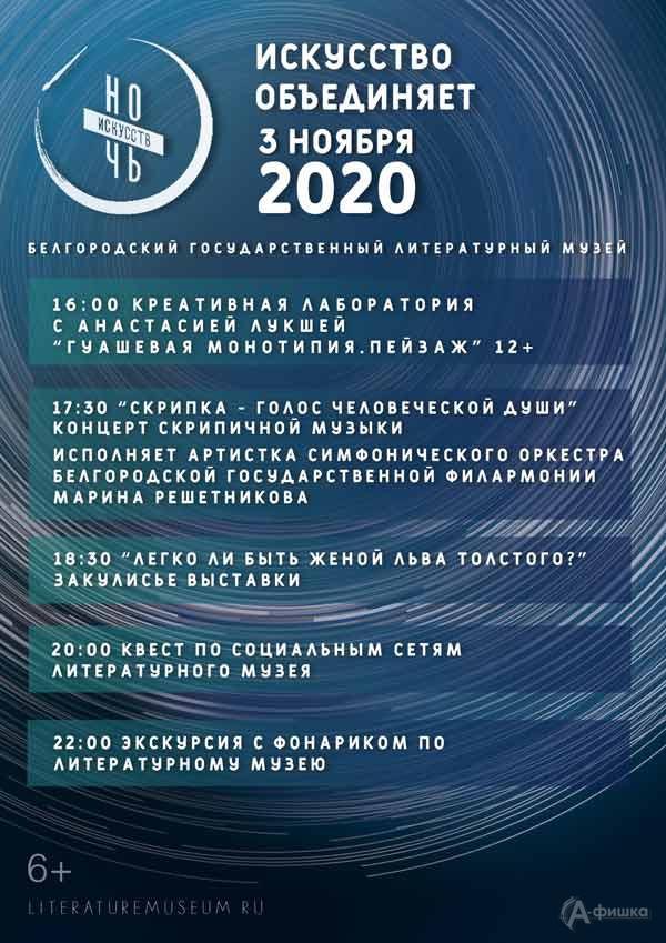 Акция «Ночь искусств 2020» в Литературном музее: Не пропусти в Белгороде