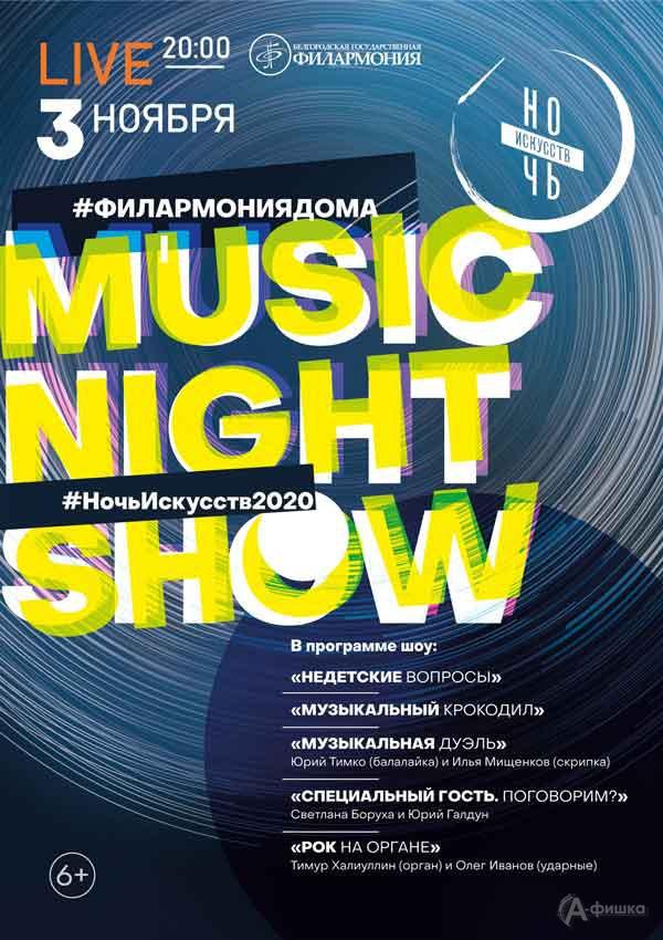 Шоу «Music night show» в рамках акции «Ночь искусств»: Афиша филармонии в Белгороде